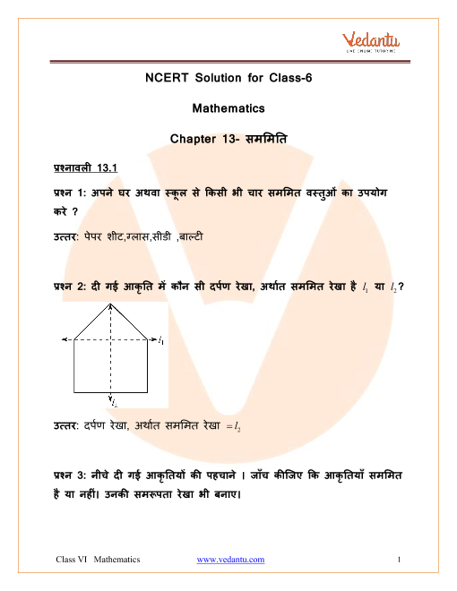 NCERT Solutions for Class 6 Maths Chapter 13 Symmetry in Hindi part-1