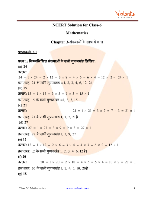 NCERT Solutions for Class 6 Maths Chapter 3 Playing with Numbers in Hindi part-1
