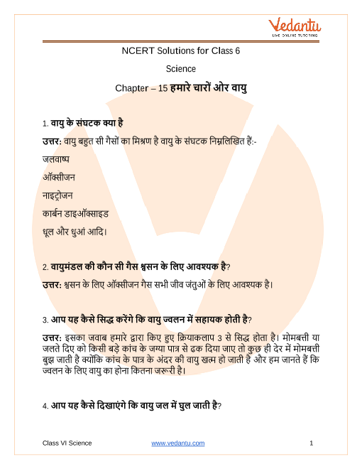NCERT Solutions for Class 6 Science Chapter 15 Air Around Us in Hindi part-1