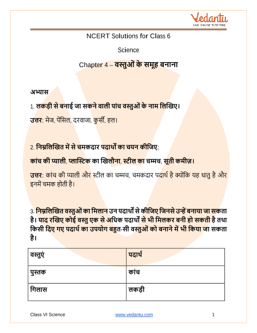 NCERT Solutions for Class 6 Science Chapter 4 Sorting Materials into Groups in Hindi part-1