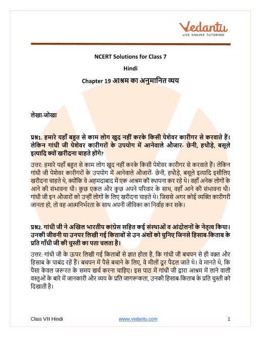 Access NCERT Solutions for Class 7 Hind Chapter 19 आश्रम का अनुमानित व्यय part-1