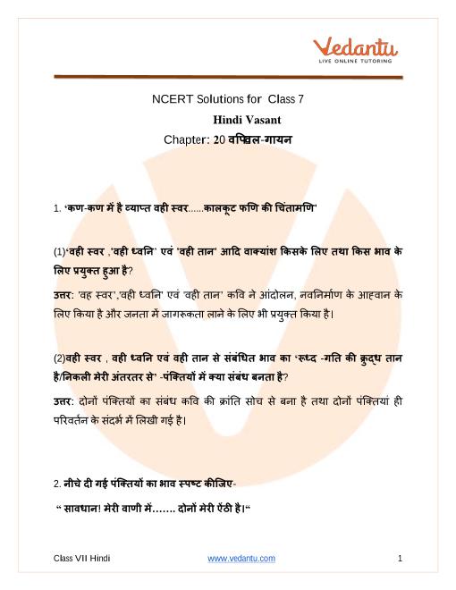 NCERT Solutions for Class 7 Hindi Vasant Chapter 20 Viplav Gaayan part-1