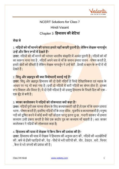 NCERT Solutions for Class 7 Hindi Vasant Chapter  3 Himaalay Kee Betiyaan part-1