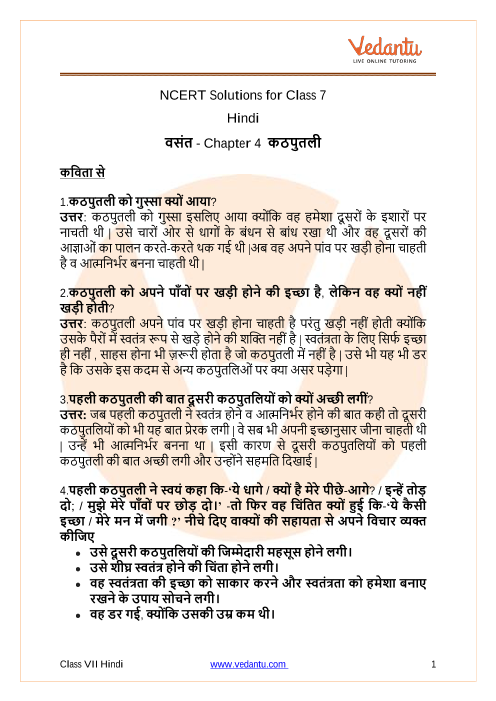 Access NCERT Solutions for Class 7 Hindi  वसंत Chapter 4 - कठपुतली part-1
