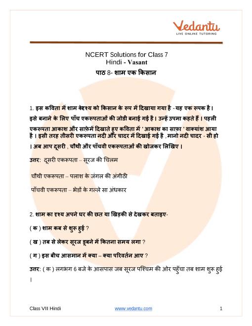 NCERT Solutions for Class 7 Hindi Vasant Chapter - 8 Shaam - Ek Kisaan (3) part-1