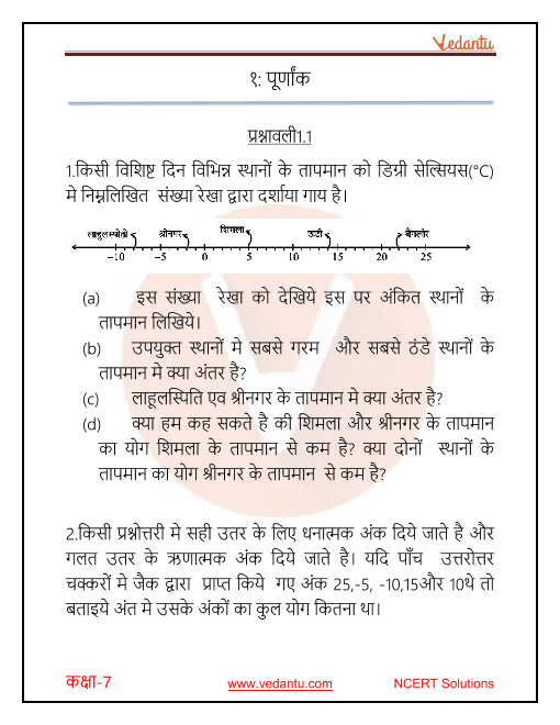 NCERT Solutions for Class 7 Maths Chapter 1 Integers In Hindi part-1