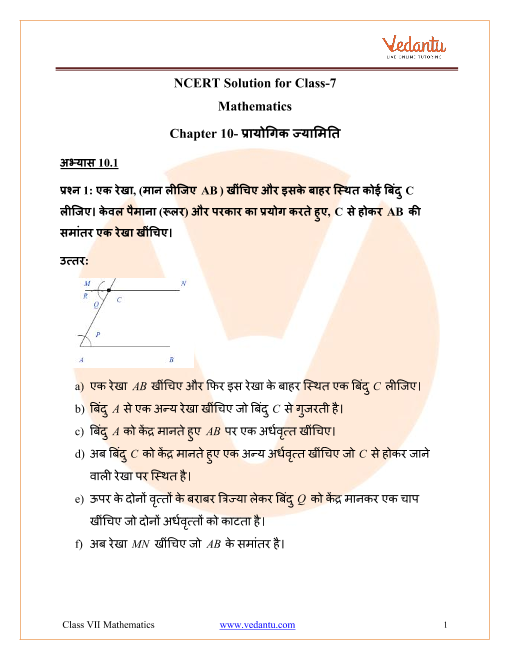 NCERT Solutions for Class 7 Maths Chapter 10 Practical Geometry In Hindi part-1