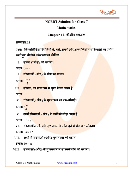 NCERT Solutions for Class 7 Maths Chapter 12 Algebraic Expressions In Hindi part-1