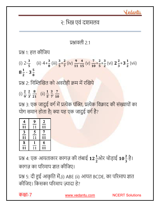 NCERT Solutions for Class 7 Maths Chapter 2 Fractions and Decimals In Hindi part-1