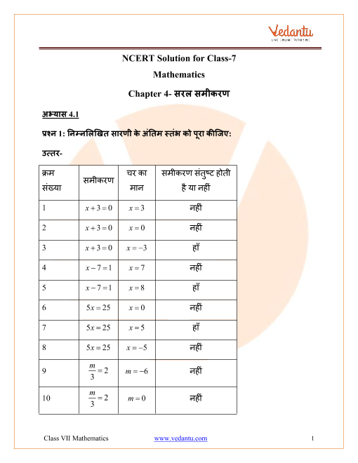 NCERT Solutions for Class 7 Maths Chapter 4 Simple Equations In Hindi part-1