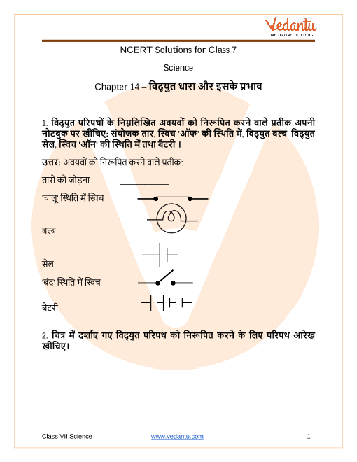 NCERT Solutions for Class 7 Science Chapter 14 Electric Current and Its Effects In Hindi part-1