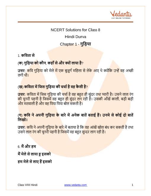NCERT Solutions for Class 8 Hindi Durva Chapter 1 Gudiya part-1