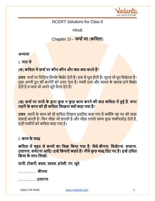 Access NCERT Solutions for Class 8 Hindi Chapter 15 -फर्श पर (कविता) part-1