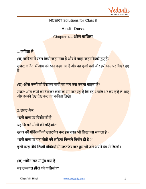 Access NCERT Solutions for Hindi Chapter 4 - ओस कविता part-1