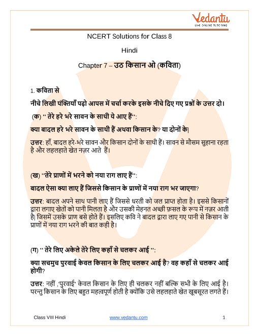 Access NCERT Solutions For Class 8 Hindi Chapter - 7 उठ किसान ओ (कविता) part-1