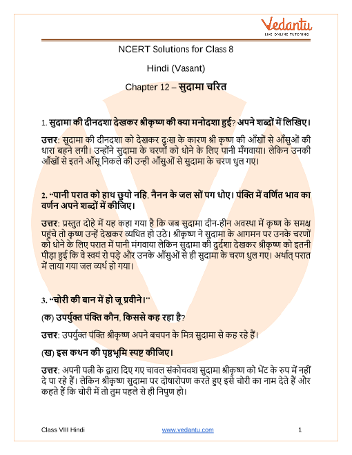NCERT Solutions for Class 8 Hindi Vasant Chapter 12 - part-1