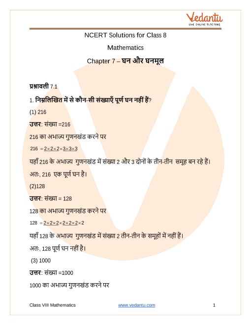 NCERT Solutions for Class 8 Maths Chapter 7 Cubes and Cube Roots in Hindi part-1