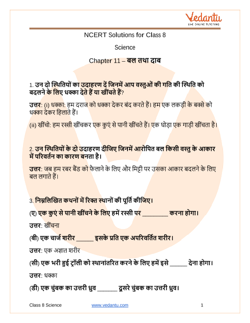 NCERT Solutions for Class 8 Science Chapter 11 Force and Pressure in Hindi part-1