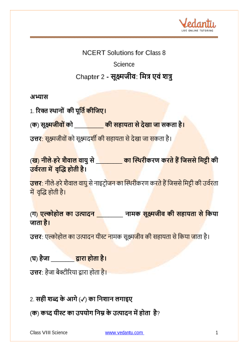 NCERT Solutions for Class 8 Science Chapter 2 Microorganisms Friend and Foe in Hindi part-1