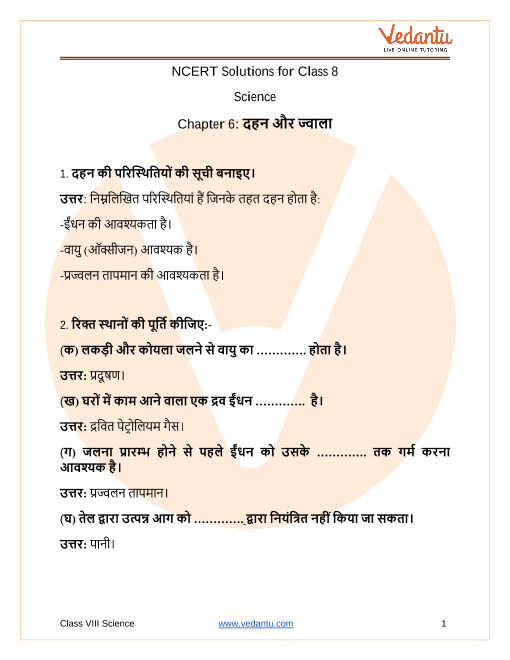 Access NCERT Solutions for Class 8 Science Chapter 6 - दहन और ज्वाला part-1