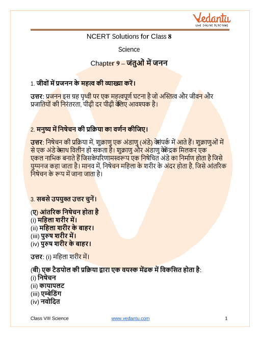NCERT Solutions for Class 8 Science Chapter 9 Reproduction in Animals in Hindi part-1