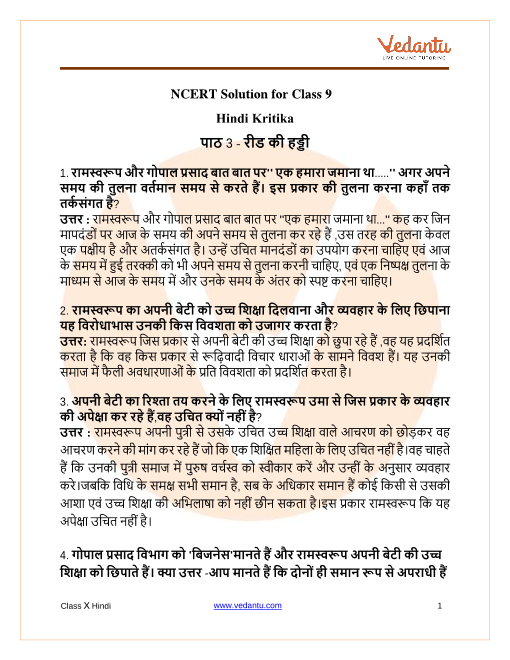 NCERT Solutions for Class 9 Hindi (1) (1) part-1