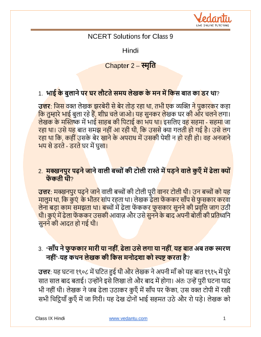 Access NCERT Solutions for CBSE Class 9 Hindi पाठ २ स्मृति part-1