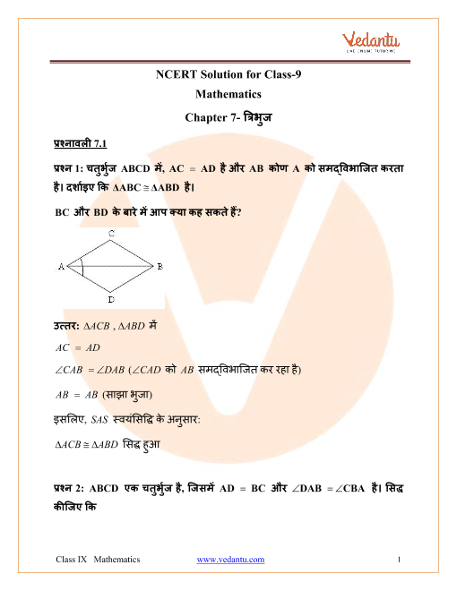 NCERT Solutions for Class 9 Maths Chapter 7 Triangles In Hindi part-1