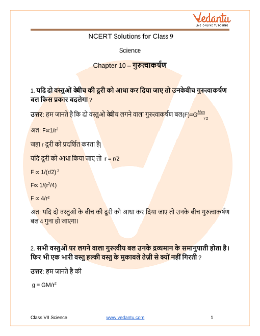 Access NCERT Solutions for Class 9 Science Chapter 10 –  गुरुत्वाकर्षण part-1
