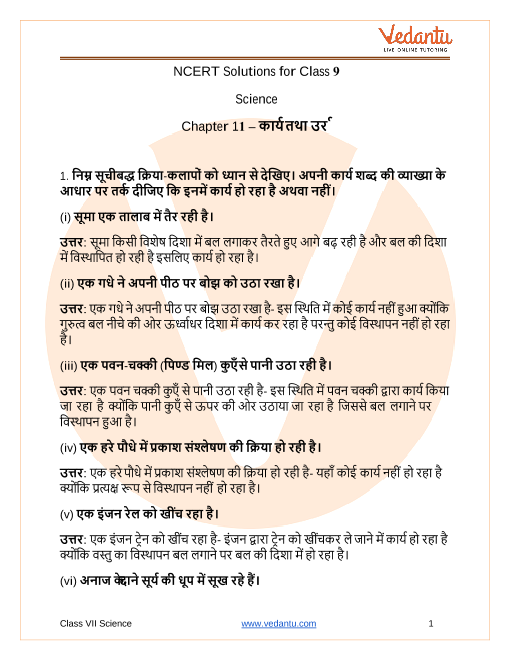 NCERT Solutions for Class 9 Science Chapter 11 Work and Energy in Hindi part-1
