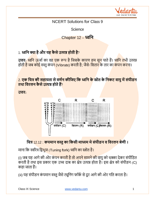 NCERT Solutions for Class 9 Science Chapter 12 Sound in Hindi part-1
