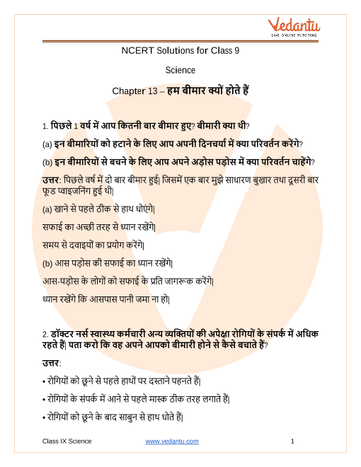 NCERT Solutions for Class 9 Science Chapter 13 Why Do We Fall ill in Hindi part-1