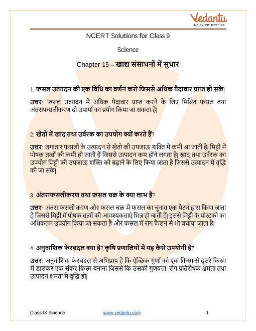 NCERT Solutions for Class 9 Science Chapter 15 Improvement in Food Resources in Hindi part-1