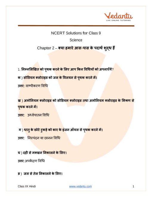 NCERT Solutions for Class 9 Science Chapter 2 Is Matter Around Us Pure in Hindi part-1