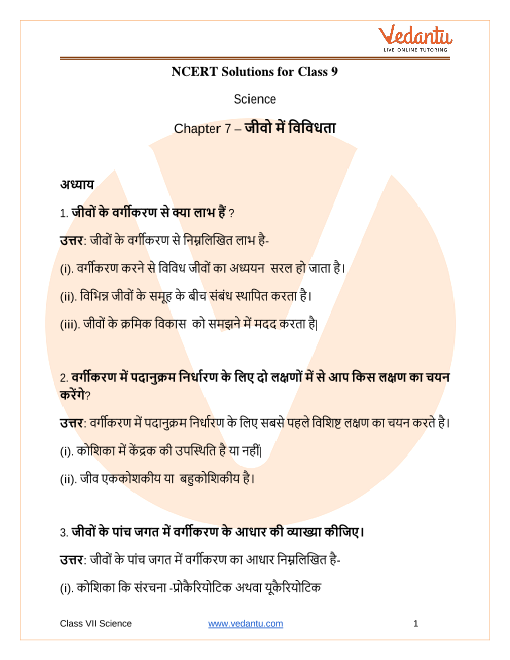 Access NCERT Solutions for Class 9 Science Chapter 7 –  जीवो में विविधता (1) part-1