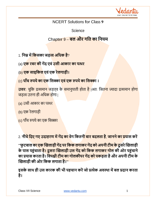 Access NCERT Solutions for Class 9 Science Chapter 9 – बल और गति का नियम part-1