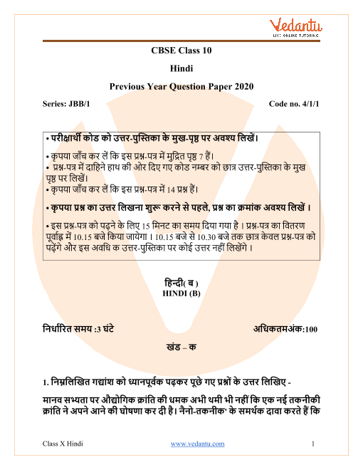 CBSE Class 10 Hindi B Question Paper & Solutions 2020 Delhi Scheme part-1