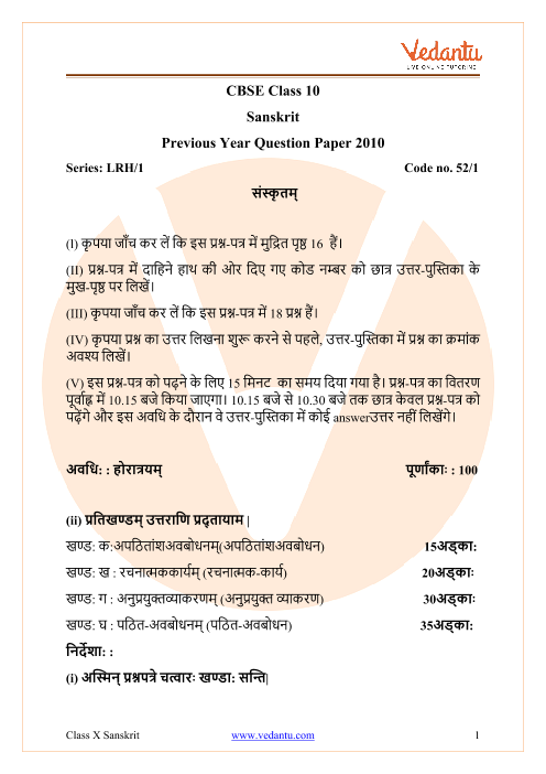 CBSE Class 10 Sanskrit Question Paper & Solutions 2010 Delhi Scheme part-1