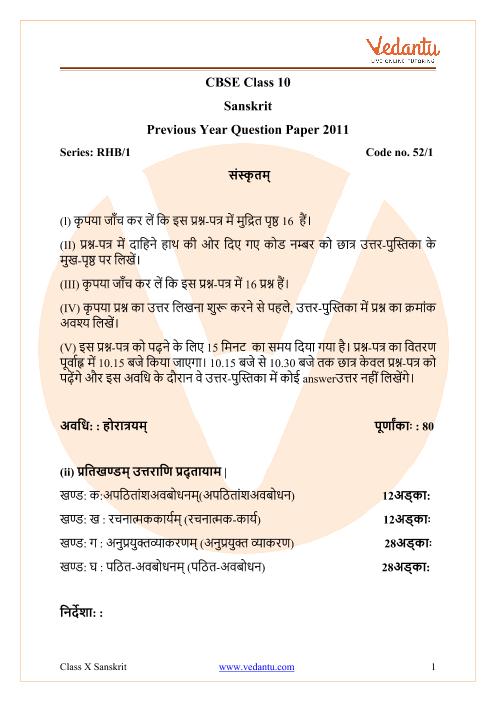 CBSE Class 10 Sanskrit Question Paper & Solutions 2011 Delhi Scheme part-1