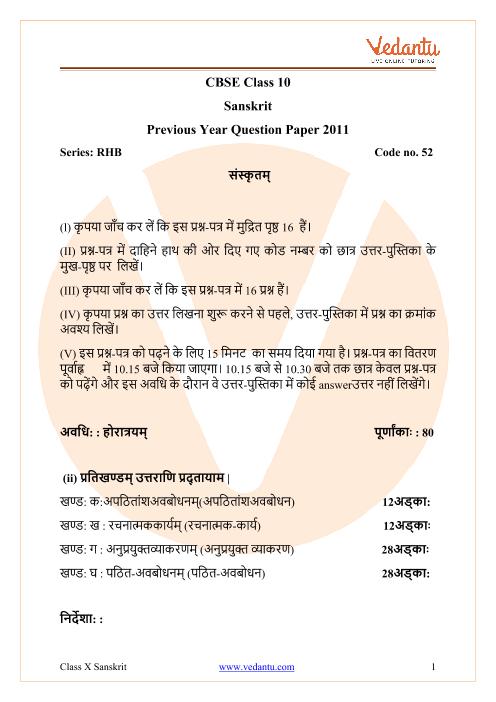 CBSE Class 10 Sanskrit Question Paper 2011 with Solutions part-1