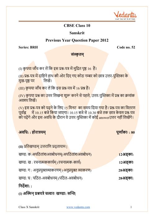 CBSE Class 10 Sanskrit Question Paper 2012 with Solutions part-1