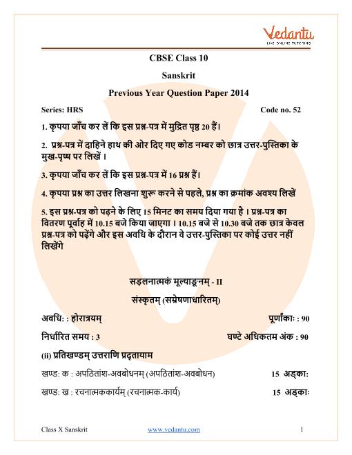 CBSE Class 10 Sanskrit Question Paper 2014 with Solutions part-1