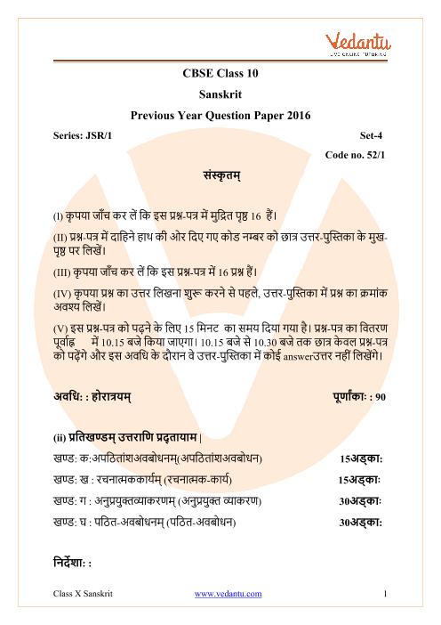 CBSE Class 10 Sanskrit Question Paper & Solutions 2016 Delhi Scheme part-1