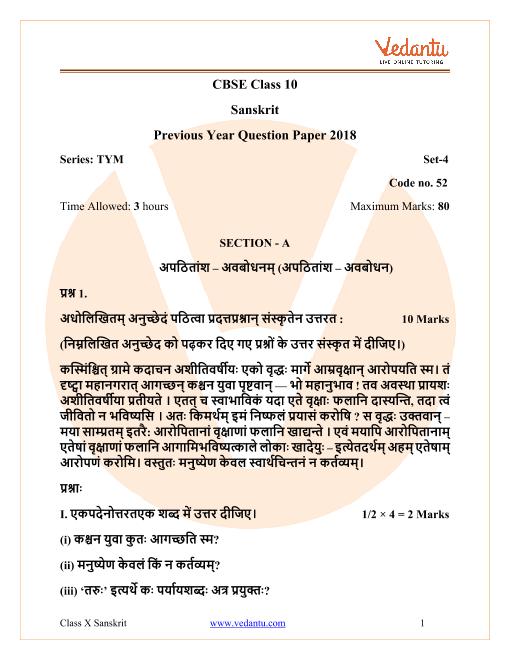 CBSE Class 10 Sanskrit Question Paper 2018 with Solutions part-1