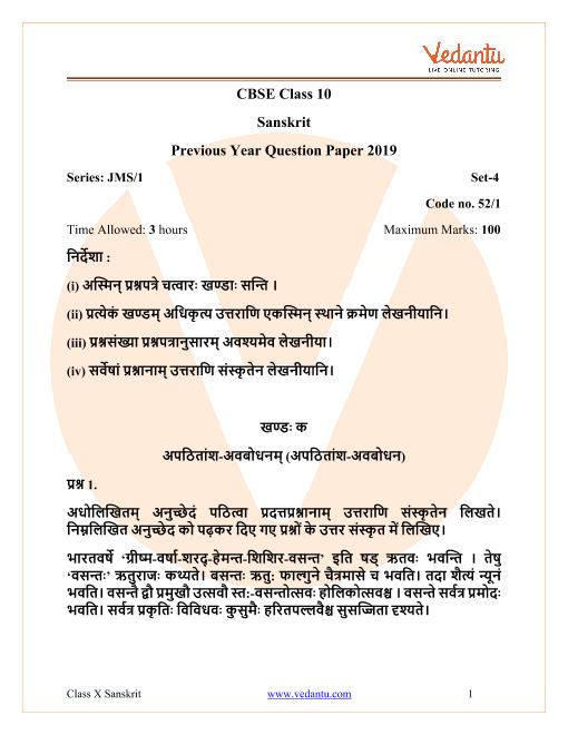 CBSE Class 10 Sanskrit Question Paper 2019 with Solutions part-1