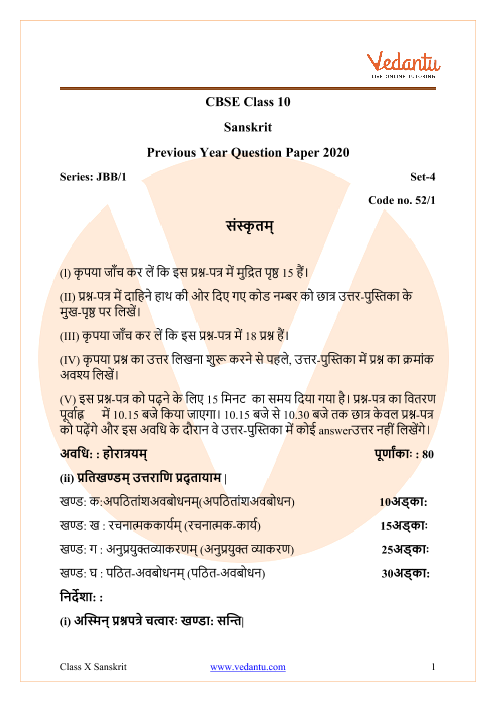 CBSE Class 10 Sanskrit Question Paper & Solutions 2020 Delhi Scheme part-1