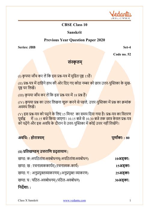 CBSE Class 10 Sanskrit Question Paper 2020 with Solutions part-1