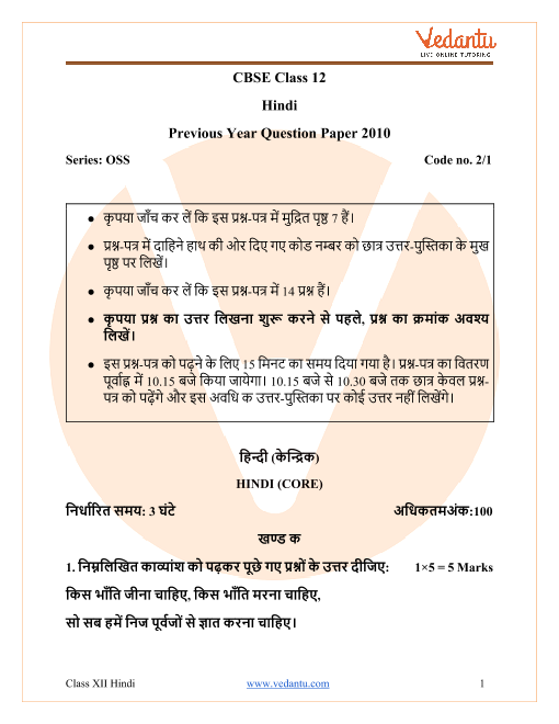 CBSE Class 12 Hindi Core Question Paper 2010 with Solutions part-1