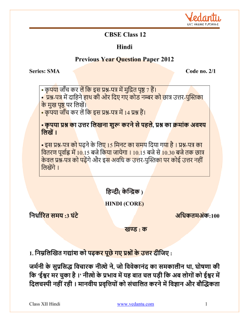 CBSE Class 12 Hindi Core Question Paper 2012 with Solutions part-1