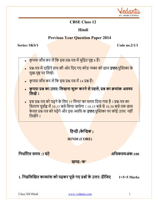 CBSE Class 12 Hindi Core Question Paper & Solutions 2014 Delhi Scheme part-1